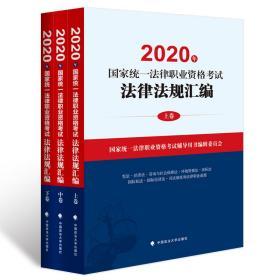 2020年国家统一法律职业资格考试法律法规汇编