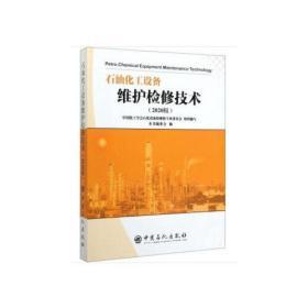 石油化工设备维护检修技术(2020版)