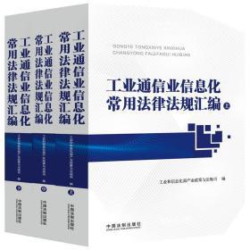 工业通信业信息化常用法律法规汇编(上中下)