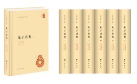 朱子语类(中华国学文库·全6册)