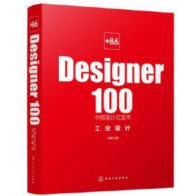 +86 Designer100中国设计红宝书:工业设计