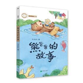 金种子童话·安武林作品:熊爸爸的故事(彩图版)