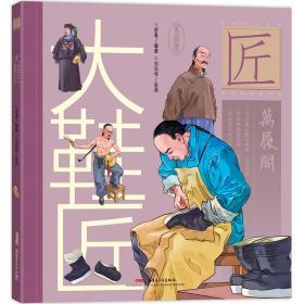 贝贝熊童书馆:大鞋匠(精装绘本)
