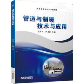 管道与制暖技术与应用