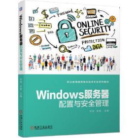 Windows服务器配置与安全管理