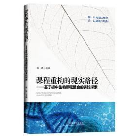 课程重构的现实路径:基于初中生物课程整合的实践探索
