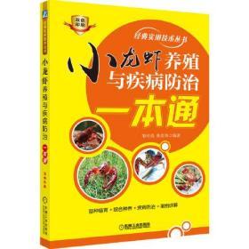 小龙虾养殖与疾病防治一本通