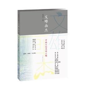 文雄画杰:中西文坛艺坛人物