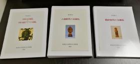 日本,久保惣,美术馆,中国,金铜佛,展览图录,三种复制版