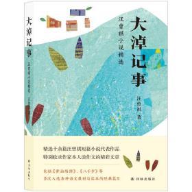 大淖记事:汪曾祺小说精选(入选语文教材与读本的经典篇目)