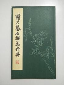 陈子奋白描花卉册