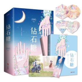 悦读纪:钻石糖(全两册)