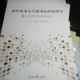 社区基本公共服务标准化探究 基于北京市社区的分析