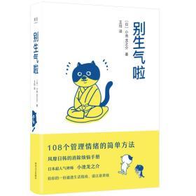 别生气啦(陈坤、梁靖康推荐,108个管理情绪的简单方法,风靡日韩的消除烦恼手册)