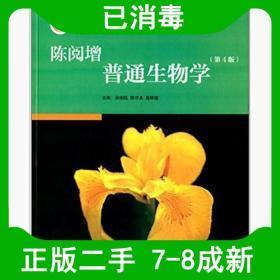 二手陈阅增普通生物学第四4版 吴相钰 高等教育出版社 9787040396