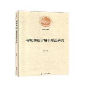 全新正版图书 穆勒的语言逻辑思想研究 宋伟著 光明日报出版社 9787519453411 蓝生文化