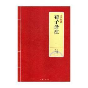 全新正版图书 荀子译注 王威威译注 上海三联书店 9787542663368 蓝生文化