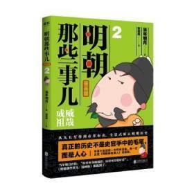 全新正版图书 明朝那些事儿 : 漫画版. 2(升级版) 当年明月 北京联合出版公司 9787550247345 特价实体书店