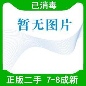 二手诊断学 阳学风戴小丽韩扣兰 天津科学技术出版社 97875308676