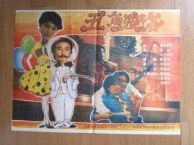 老电影海报:丑角波洛(内蒙古电影制片厂摄制,二开)