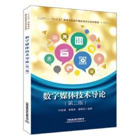 数字媒体技术导论(第二版)