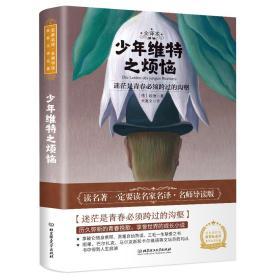 少年维特之烦恼世界名著新课标、中小学生推荐书目(附朗读音频)