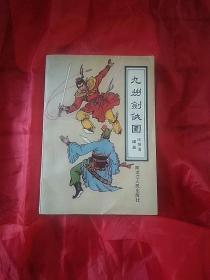 九州剑侠图