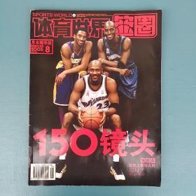 体育世界.篮圈 2005.8月末精华版(150镜头NBA历史上最动人的记忆)