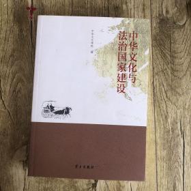 中华文化与法治国家建设