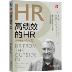 高绩效的HR:未来的HR转型