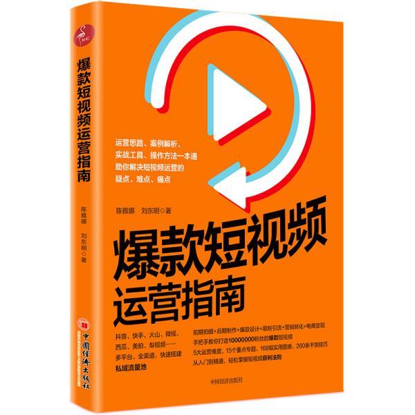 爆款短视频运营指南:视频制作、爆款设计、吸粉引流、营销转化、电商变现