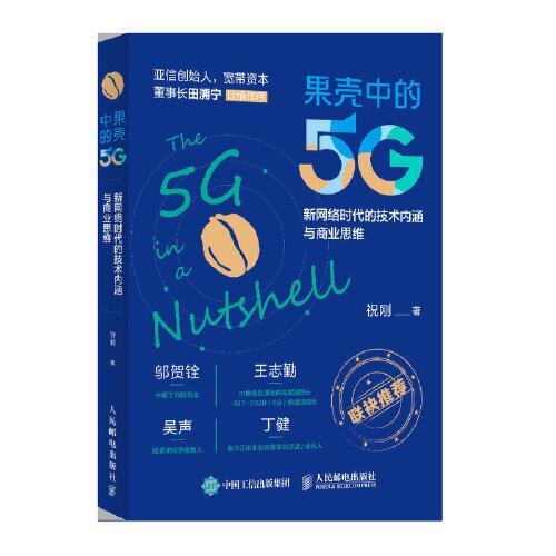 果壳中的5G 新网络时代的技术内涵与商业思维