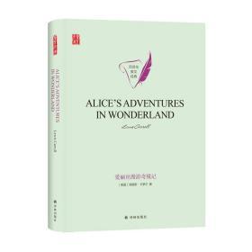 爱丽丝漫游奇境记ALICE'SADVENTURESINWONDERLAND英文原版