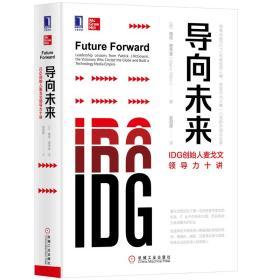 导向未来:IDG创始人麦戈文领导力十讲 (精装)