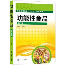 功能性食品(钟耀广 )(第二版)