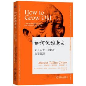 如何优雅老去:关于人生下半场的古老智慧