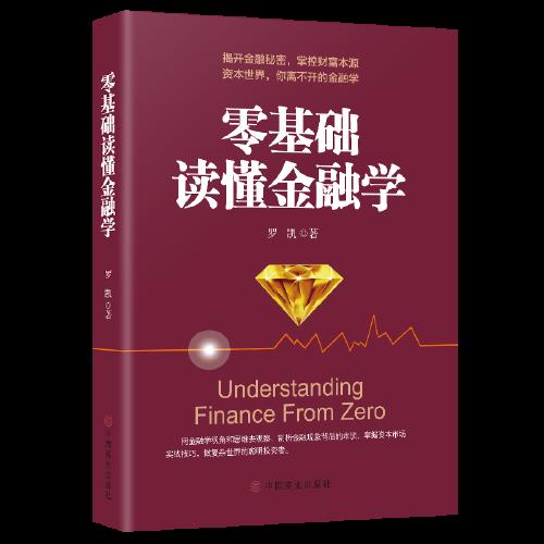 零基础读懂金融学