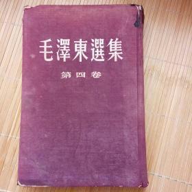毛泽东选集第四卷布面精装(北京60年1版1印)