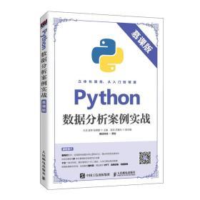 Python数据分析案例实战(慕课版)