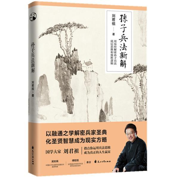 孙子兵法新解:国学大家刘君祖指点你运用兵法思维成为现实生活的人生赢家