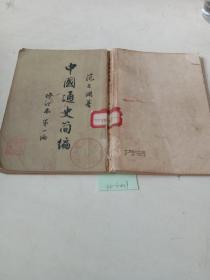 中国通史简编(修订本,第1编)