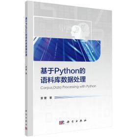 基于Python的语料库数据处理