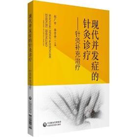 现代并发症的针灸诊疗——针灸补充治疗