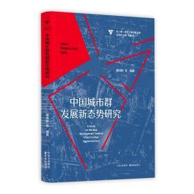 中国城市群发展新态势研究