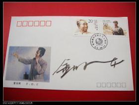 ...邮票设计家亲笔签名封