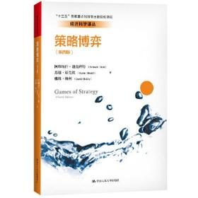 """策略博弈(第四版)(经济科学译丛;""""十三五""""国家重点出版物出版规划项目)"""