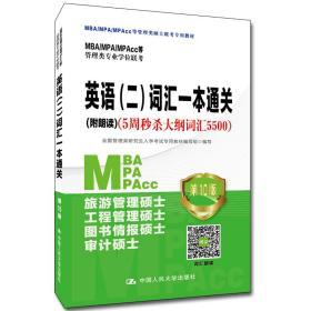 MBA/MPA/MPAcc等管理類專業學位聯考英語(二)詞匯一本通關(附朗讀)(5周秒殺大綱詞匯5500) 第10版