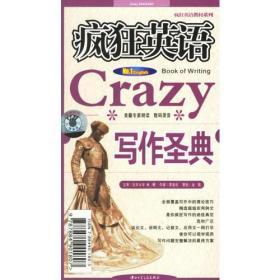 疯狂英语:写作圣典