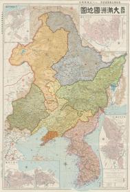 【复印件】最新伪大满洲国地图 (制图年代:1932年[民国];尺寸:91x134cm)