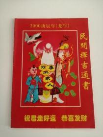 2000庾辰年(龙年)0006